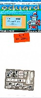 エデュアルド1/48 エアクラフト用 カラーエッチング (49-×)エアラコブラ Mk.1 内/外装 エッチングパーツ (接着剤付)
