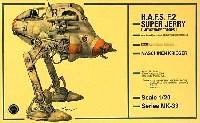 ウェーブ1/20 マシーネン・クリーガーシリーズH.A.F.S. F.2 スーパージェリー