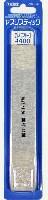 ヤスリスティック ソフト #400 (3枚入)