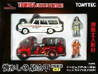 トミーテックトミカリミテッド ヴィンテージ (BOX)懐かしの緊急車 (2MODELS)