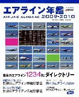 イカロス出版イカロスムックエアライン年鑑 2009-2010
