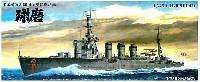 アオシマ1/350 アイアンクラッド軽巡洋艦 球磨