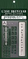 アオシマ1/350 アイアンクラッド ディテールアップパーツ軽巡洋艦 球磨 専用エッチングパーツ
