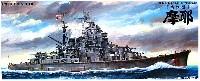 アオシマ1/350 アイアンクラッド重巡洋艦 摩耶 1944 (リテイク版)