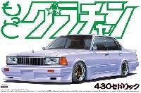 アオシマ1/24 もっとグラチャン シリーズ430 セドリック (430・1981年)