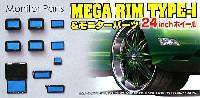 アオシマ1/24 メガリムパーツセットMEGA RIM TYPE-1 & モニターパーツ (24インチ ホイール)