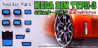 アオシマ1/24 メガリムパーツセットMEGA RIM TYPE-3 & モニターパーツ (22インチ ホイール)