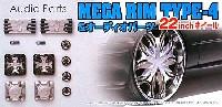 アオシマ1/24 メガリムパーツセットMEGA RIM TYPE-4 & オーディオーパーツ (22インチ ホイール)