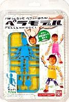 バンダイペラモデル (PELLERMODEL)ペラモデル Kids (ライトブルー) (お子様用)