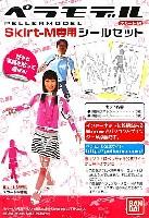 バンダイペラモデル (PELLERMODEL)ペラモデル Skirt-M 専用シールセット