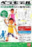 バンダイペラモデル (PELLERMODEL)ペラモデル Kids用 専用シールセット