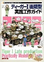 大日本絵画戦車関連書籍ティーガー 1 後期型 実践工作ガイド