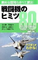 イカロス出版イカロスムック戦闘機のヒミツ 80