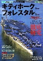 イカロス出版世界の名艦アメリカ海軍キティホーク級航空母艦/フォレスタル」級航空母艦 (シリーズ世界の名艦)