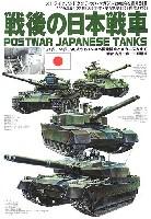 戦後の日本戦車