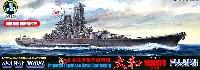 日本海軍 超弩級戦艦 大和 終焉時 (真鍮製金属砲身付き)