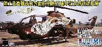 フジミ1/72 飛行機 (定番外)AH-1S コブラ 西部方面航空隊 創立48周年記念塗装機