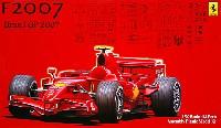 フジミ1/20 GPシリーズフェラーリ F2007 ブラジルグランプリ 2007年