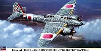 川崎 キ45改 二式複座戦闘機 屠龍 丙型 突出砲装備機