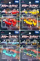 タクシーコレクション (4種セット)