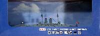 日本海軍 戦艦 三笠 (塗装済完成品モデル)