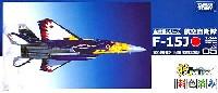 航空自衛隊 F-15J 第204飛行隊 10周年記念塗装機 (百里基地)