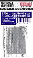 ファインモールド1/700 ファインデティール アクセサリーシリーズ (艦船用)96式 25mm 3連装/連装機銃用 防盾 (エッチングパーツ)