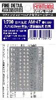 ファインモールド1/700 ファインデティール アクセサリーシリーズ (艦船用)96式 25mm 単装/連装機銃用 防盾 (エッチングパーツ)