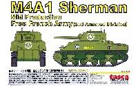 アスカモデル1/35 プラスチックモデルキットM4A1シャーマン 中期型 自由フランス軍 (第2機甲師団)