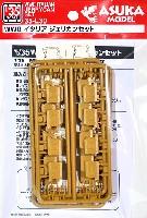 アスカモデル1/35 プラスチックモデルキットWW2 イタリア ジェリカンセット