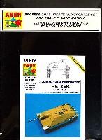 アベール1/35 AFV用エッチングパーツヘッツァー 駆逐戦車(Sd.Kfz.138/2)用 アップグレードセット (エッチングパーツ & 砲身)