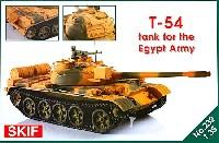 SKIF1/35 AFVモデルT-54 エジプト軍仕様 主力戦車