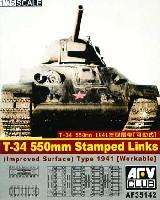 T-34用 キャタピラ 550mm幅 1941年型 (連結可動式)