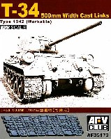 AFV CLUB1/35 AFV シリーズ (キャタピラ)T-34用 キャタピラ 500mm幅 1942年型 (連結可動式)