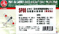 WW2 日本海軍 艦載機セット (前期型&後期型)