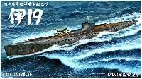アオシマ1/350 アイアンクラッド巡洋潜水艦乙型 伊19