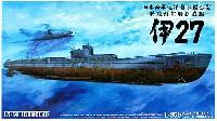 アオシマ1/350 アイアンクラッド巡洋潜水艦乙型 伊27 特殊潜航艇搭載艦