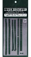 アオシマ1/350 アイアンクラッド ディテールアップパーツ伊19号型潜水艦 共通手摺エッチングパーツ