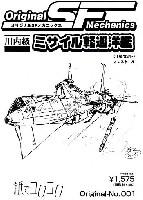 川内級 ミサイル軽巡洋艦