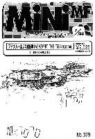 紙でコロコロ1/144 ミニミニタリーフィギュアアチザリット重歩兵戦闘車 (ACHZARIT THE T55 kangaroo)
