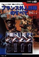 フランス外人部隊のすべて - 部隊こそ我が祖国 創設から現代までの軌跡 -