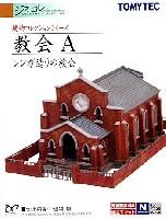教会 A (レンガ塗りの教会)