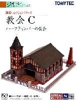 教会 C (ハーフティンバーの教会)