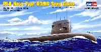 ホビーボス1/350 艦船モデル中国海軍 039G型 (宗型) 潜水艦