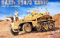 ドイツ Sd.Kfz.250/3 装甲無線車 グライフ