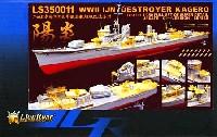 日本海軍 陽炎型駆逐艦 雪風用