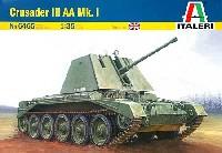 イタレリ1/35 ミリタリーシリーズクルセーダー 3 対空戦車 Mk.1