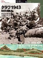 タラワ 1943 -形勢の転換点-
