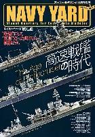 大日本絵画ネイビーヤードネイビーヤード Vol.12 大洋を駆け巡る高速戦艦