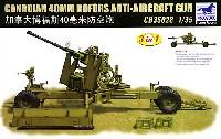 カナダ ボフォース 40mm対空機関砲 リンバー付